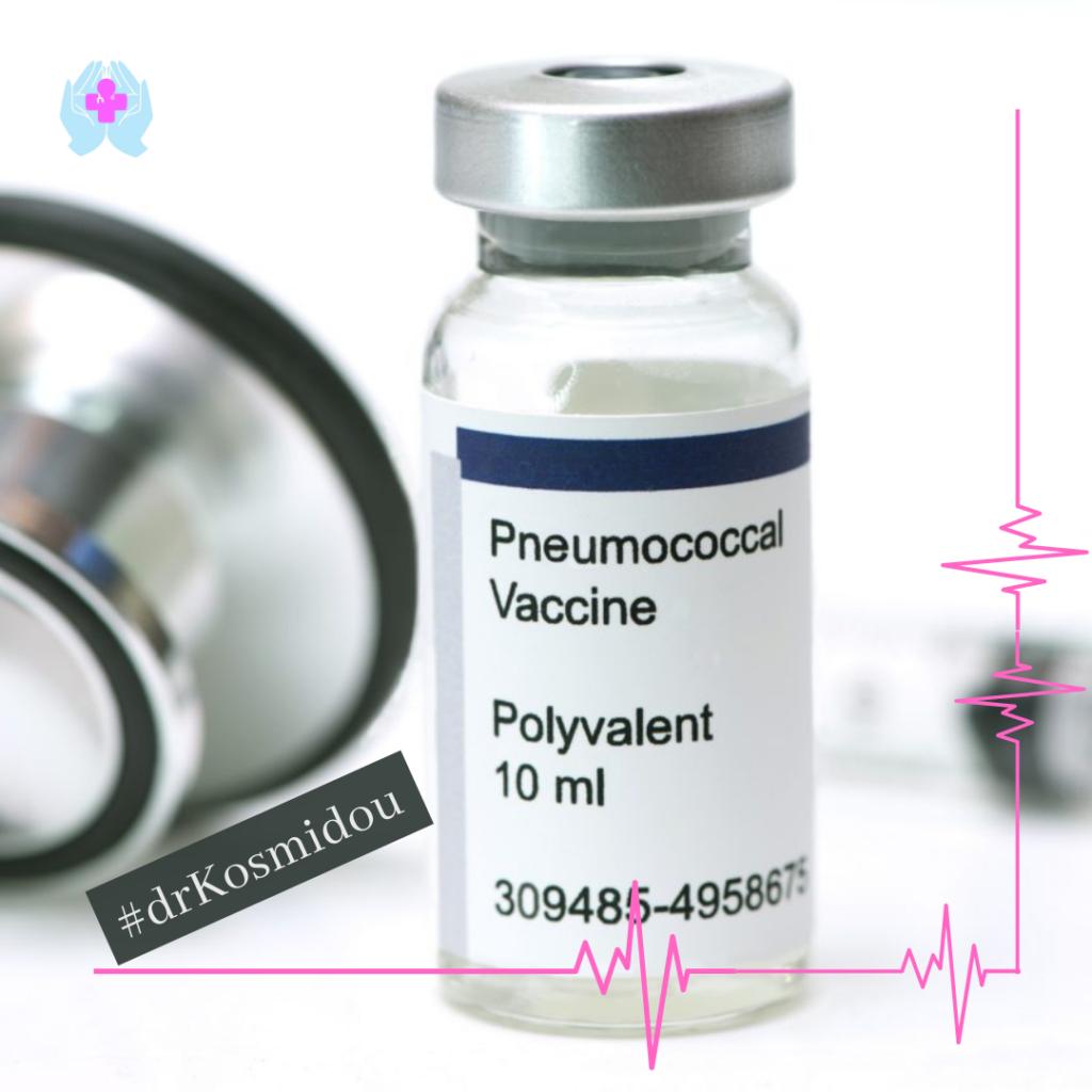 Εμβόλιο κατά του πνευμονιόκοκκου Κοσμίδου Κυριακή Παθολόγος Νέα Αλικαρνασσό